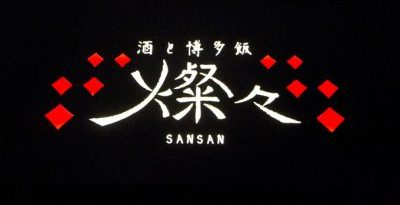 sansan_3